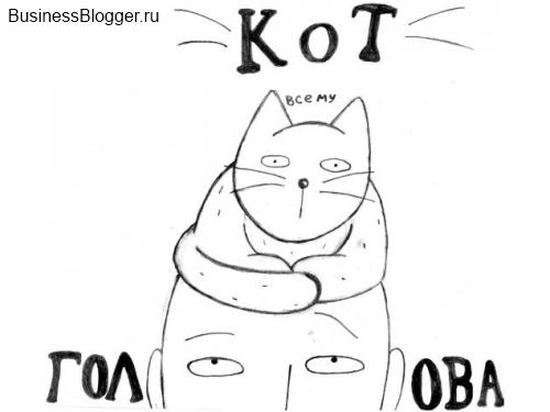 Кот всему голова