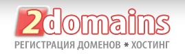 2domains — регистрация доменов в зоне RU всего за 99 рублей