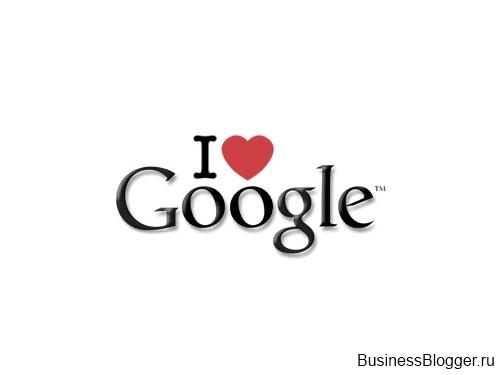Я люблю Гугл (I love Google)