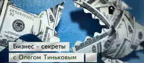 Бизнес-секреты с Олегом Тиньковым
