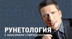 Эксперт-шоу «Рунетология» с Максимом Спиридоновым