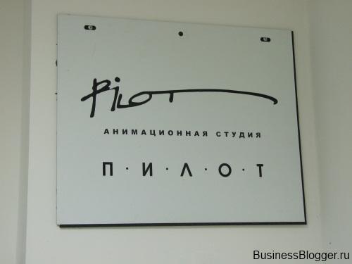Студия Пилот