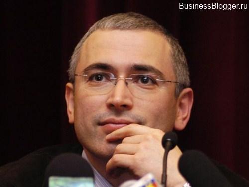 Ходорковский Михаил Борисович