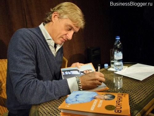 Олег Тиньков. Как стать бизнесменом?