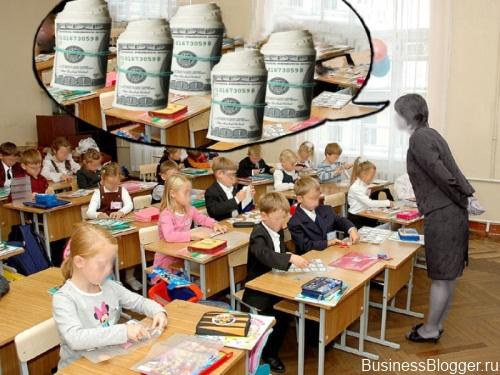 Школьная монетизация