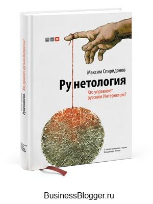 Максим Спиридонов. Рунетология. Кто управляет русским Интернетом?